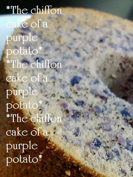 ●●●●●●紫イモのシフォンケーキ7