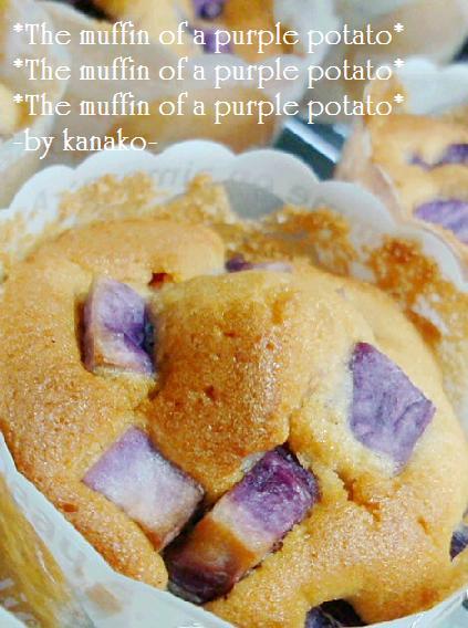 ●●●●●紫イモのマフィン2