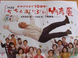ちちんぷいぷい物産展ポスター