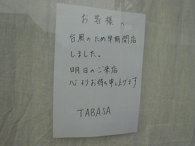 タバサの張り紙
