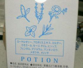 ポーション2.JPG