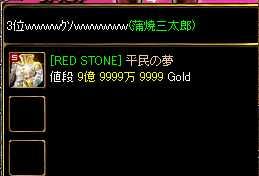 RedStone 08.10.23[01]