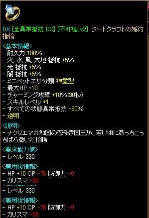 RedStone 08.10.23[06]