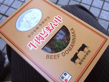 牛肉どまん中01