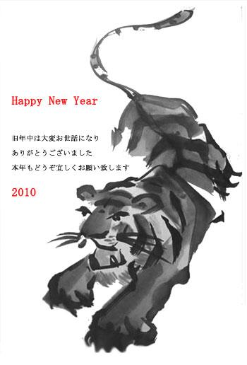 年賀状2010