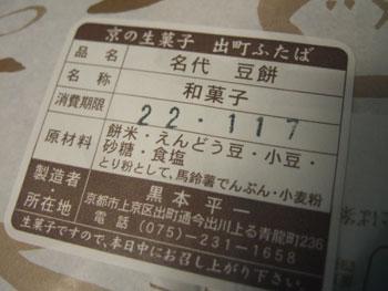 出町ふたば-豆大福02
