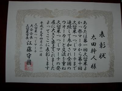 2007.4.21つつじマーチ 023