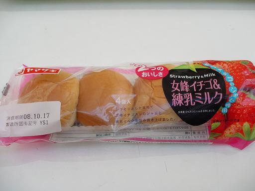 10月16日:女峰イチゴ&練乳ミルク