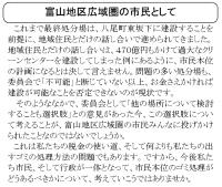 かたかごだよりNo5裏表紙:富山地区広域圏の市民として