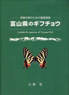 富山県のギフチョウ
