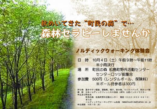 081004matsushima-mori.jpg