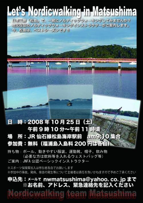 081025matsushimaWEB_convert_20081016052009.jpg