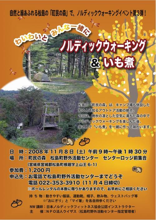 081108NWandIMONIweb_convert_20081026212827.jpg