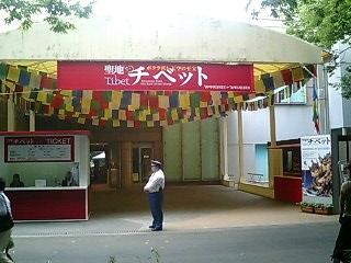 チベット展入口