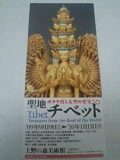チベット入場券
