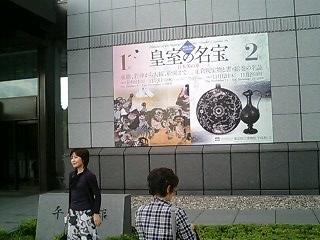 皇室の名宝展 入口2