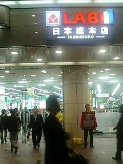 LABI1 日本総本店 池袋