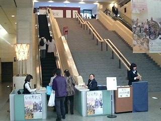 皇室の名宝展 入口3