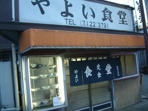 yayoisyokudoDSCF0116.jpg