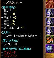 Uドロップ19-2