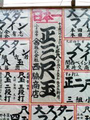 片貝まつり煙火番付_02