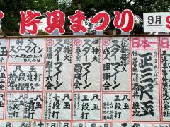片貝まつり煙火番付_03