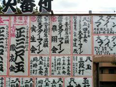 片貝まつり煙火番付_04