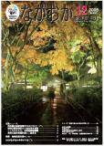 長岡市公報「市政だより12月号」の表紙