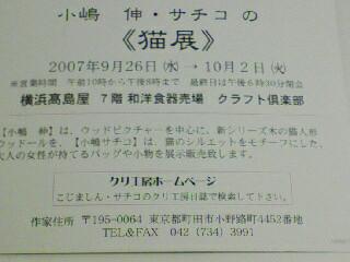 20070930203658
