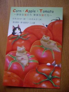 岡 奈弥/幹 佳菜子 二人展「Corn・Apple・Tomato」~野菜な猫たち 果実な猫たち~