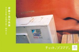 dm-saito_convert_20080630162334.jpg