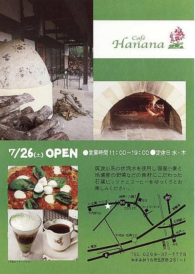Hanana チラシ