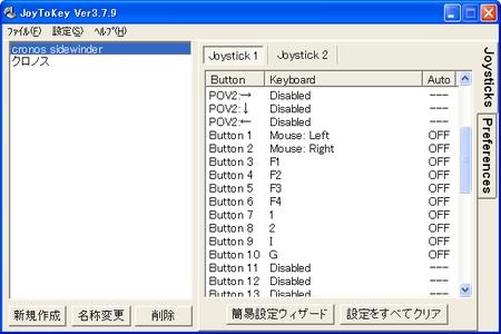 joykey_s[2]