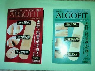 アルゴフィット