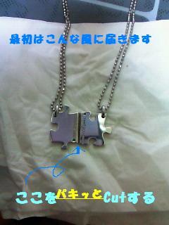 ネックレス1