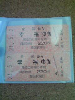 幸福駅の切符