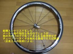 事故後の自転車-12