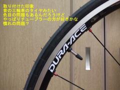 事故後の自転車-16