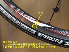 事故後の自転車-20