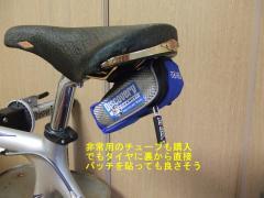 事故後の自転車-21