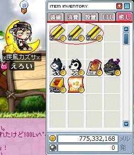 Maple0032_20080902014143.jpg