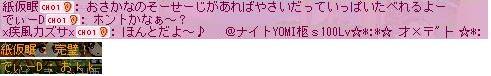 Maple0036_20080814140727.jpg