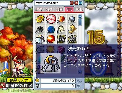 Maple0077_20090305162250.jpg