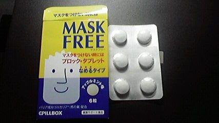 マスクフリー