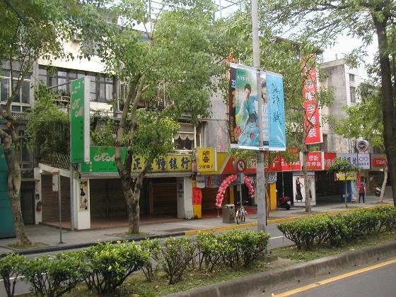 台北街風景