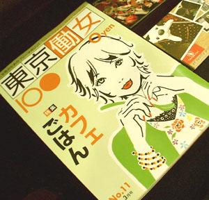 東京働女100