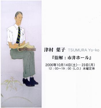 06芸工展DM