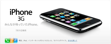 080610iPhone.jpg