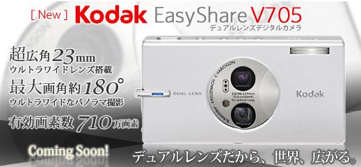 Kodak_EasyShare_V705.jpg