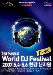 SeoulWorldDJFestivaltmp.jpg